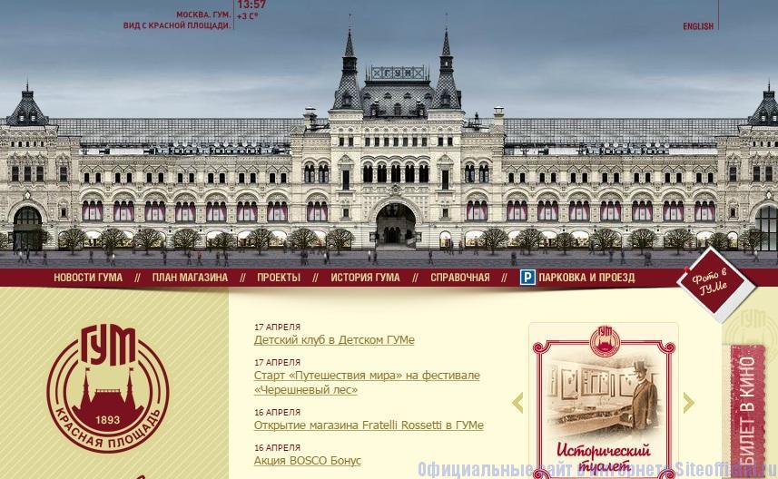 ГУМ официальный сайт - Главная страница