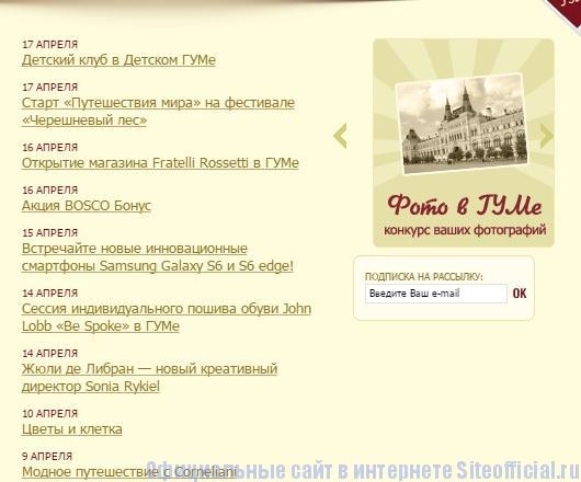ГУМ официальный сайт - Новости