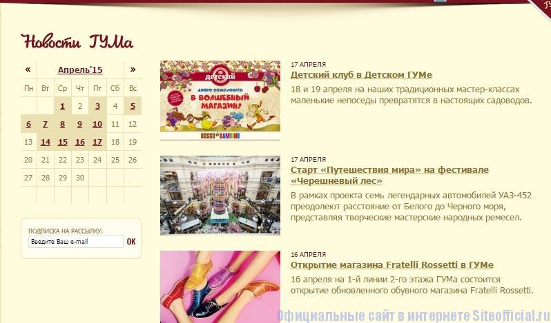 ГУМ официальный сайт - Раздел Новости