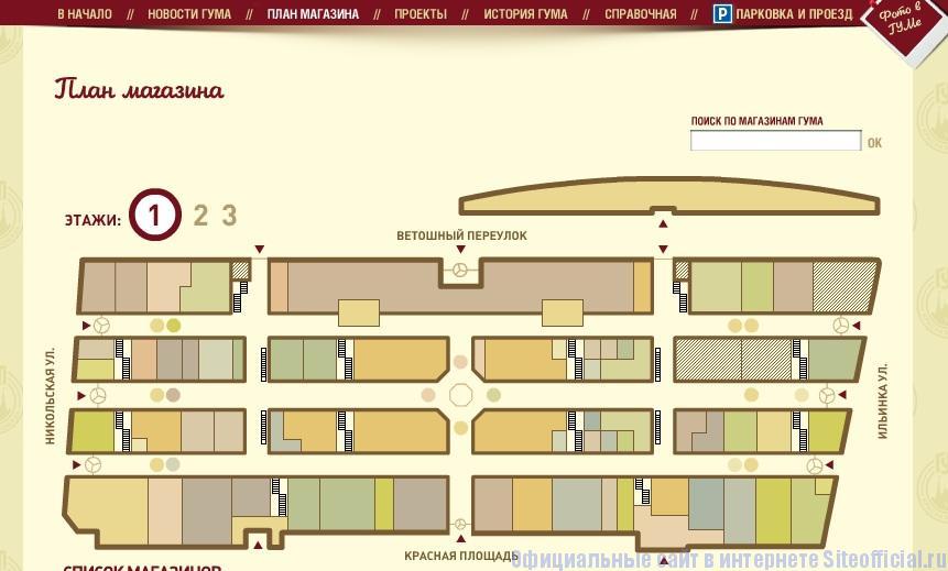ГУМ официальный сайт - План магазина