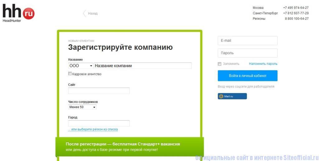 ХедХантер - Регистрация компании