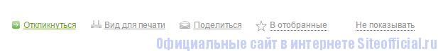 ХедХантер - Вкладки
