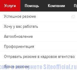 """ХедХантер - Вкладка """"Услуги"""""""