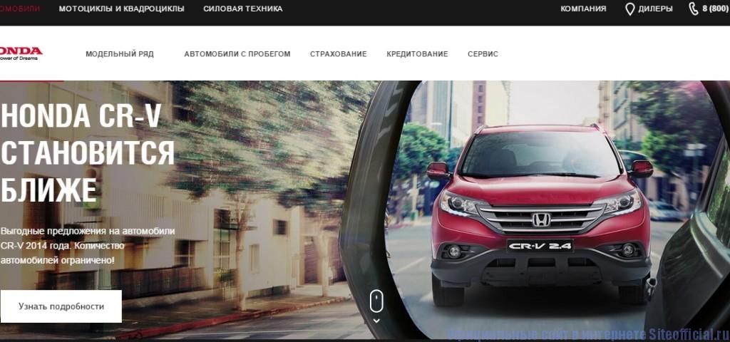 Официальный сайт Хонда - Главная страница