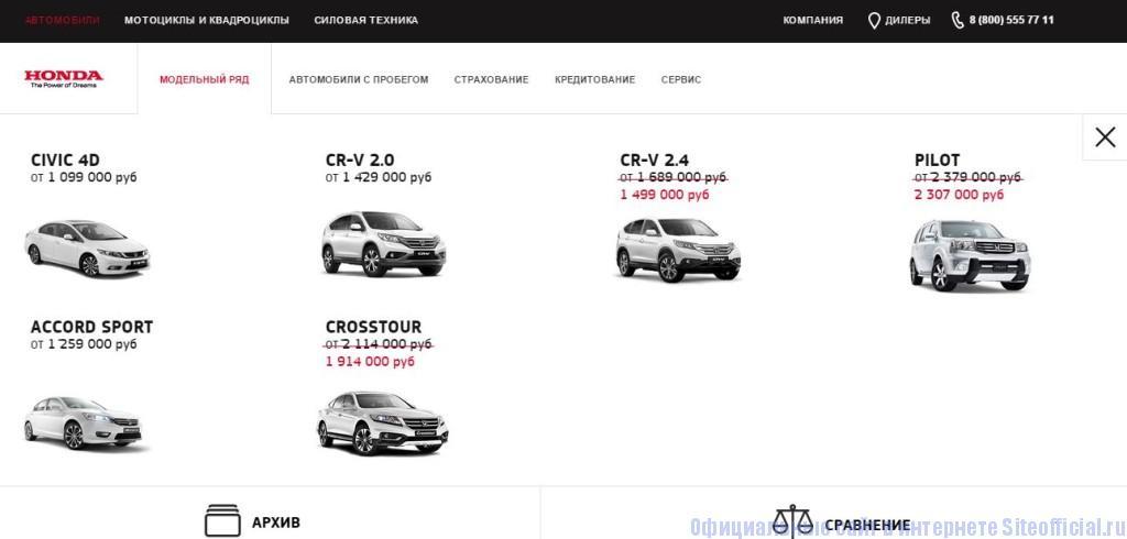 """Официальный сайт Хонда - Вкладка """"Модельный ряд"""""""