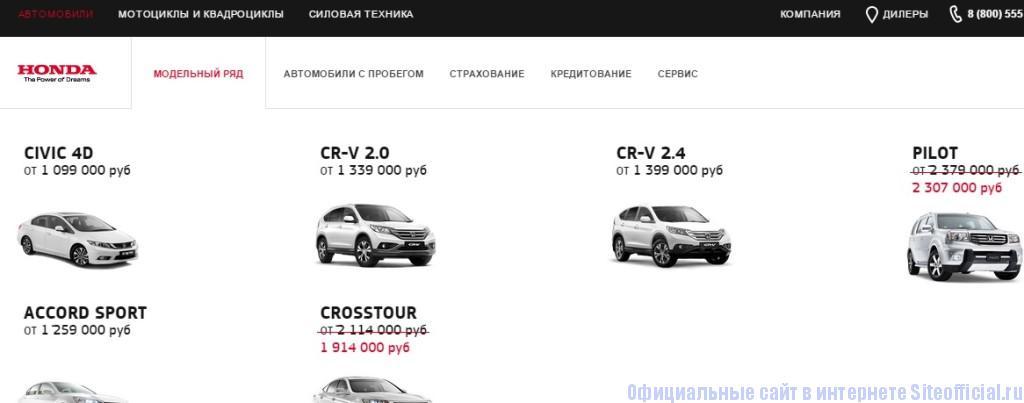 Официальный сайт Хонда - Модельный ряд