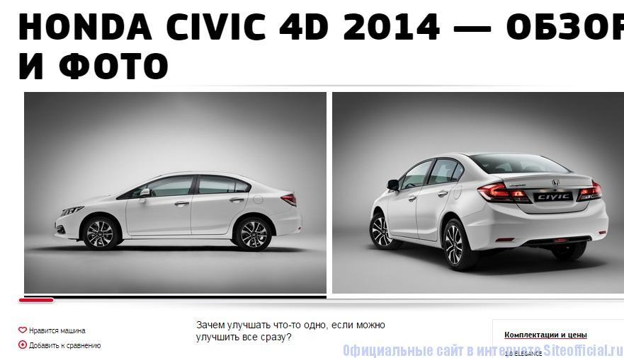 Официальный сайт Хонда - Honda Civic 4d 2014