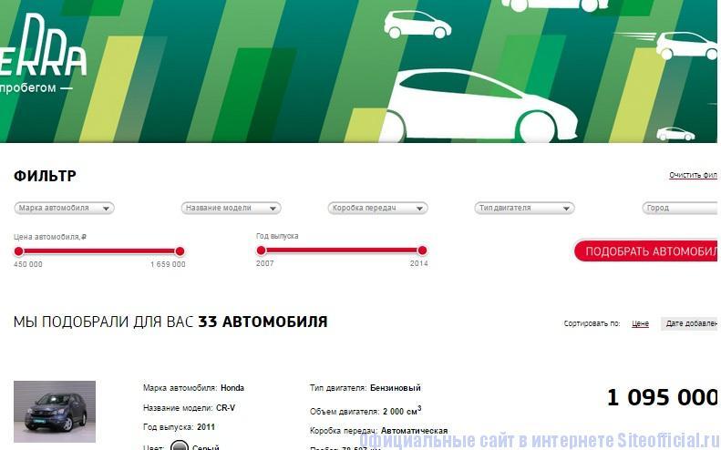 Официальный сайт Хонда - Авто с пробегом