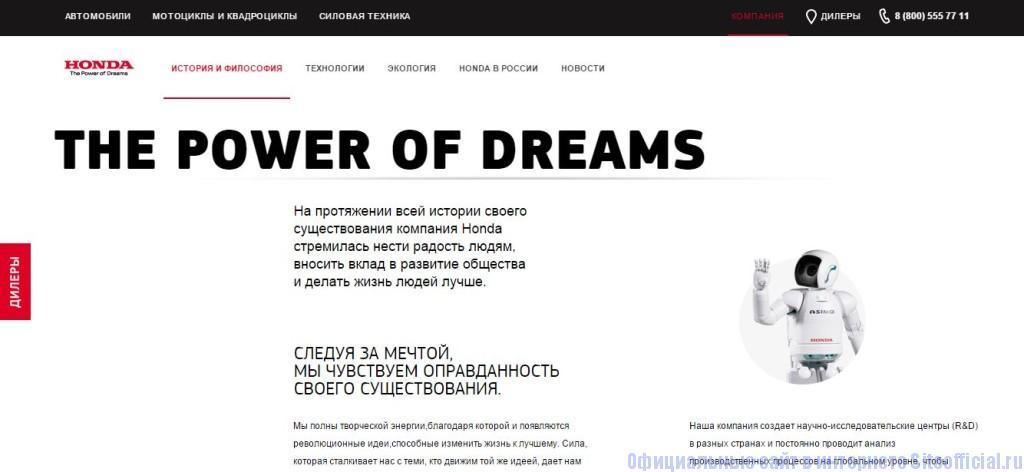 """Официальный сайт Хонда - Вкладка """"Компания"""""""