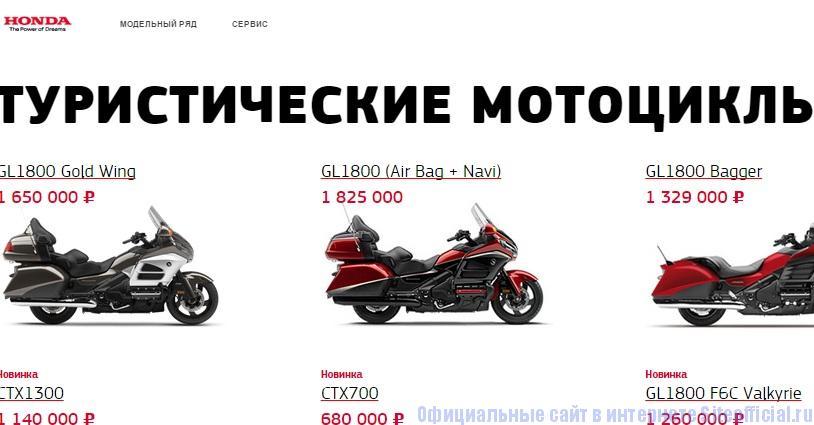 Официальный сайт Хонда - Мотоцикл