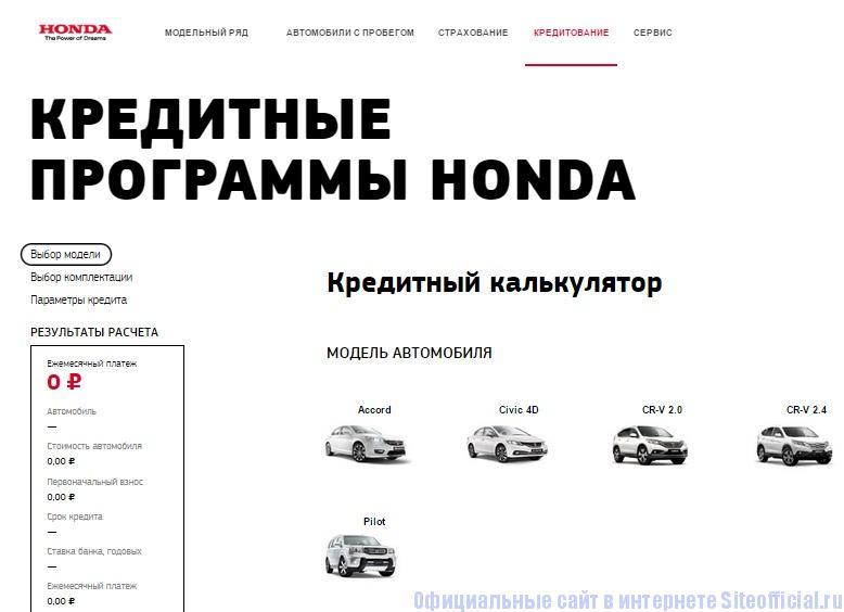 Официальный сайт Хонда - Кредитный калькулятор