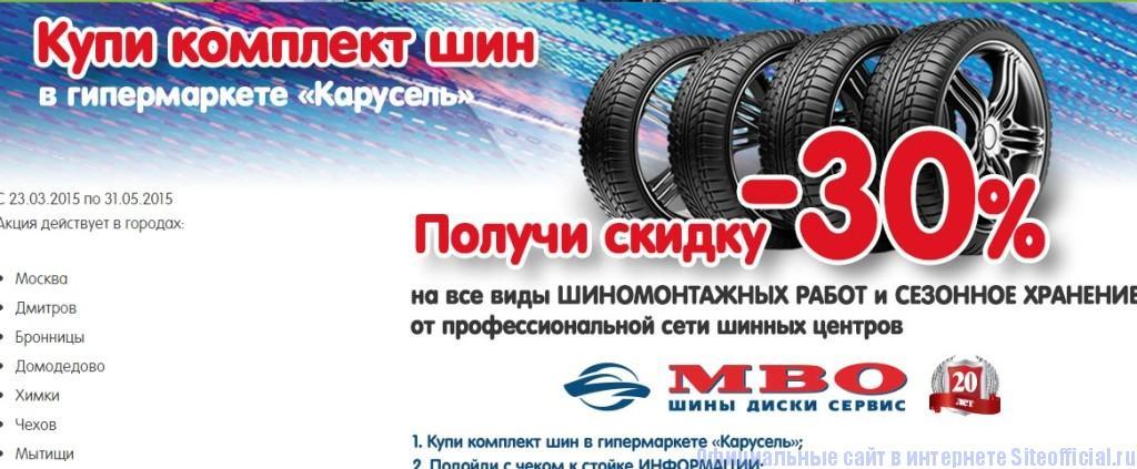 Карусель официальный сайт - Скидки на шины