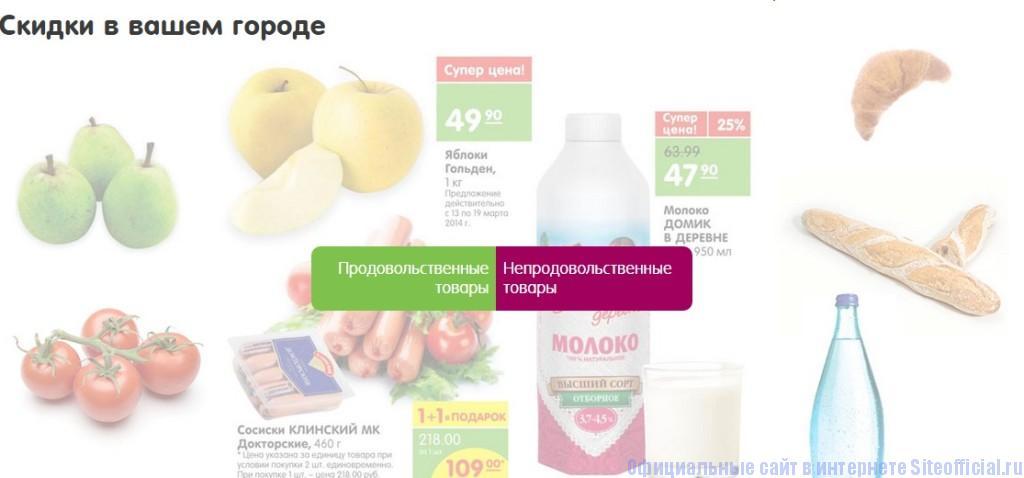Карусель официальный сайт - Скидки на продовольственные и непродовольственные товары
