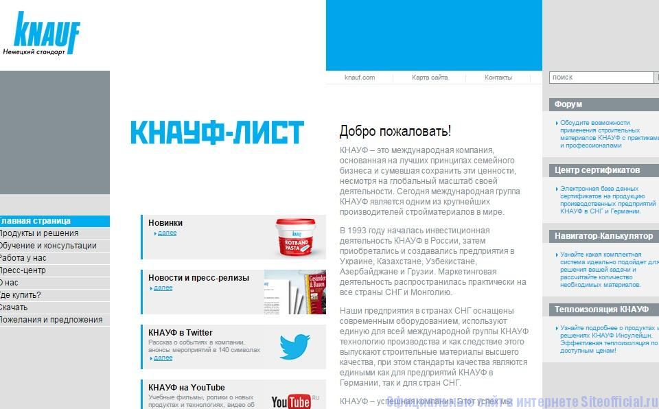 Официальный сайт Кнауф - Главная страница