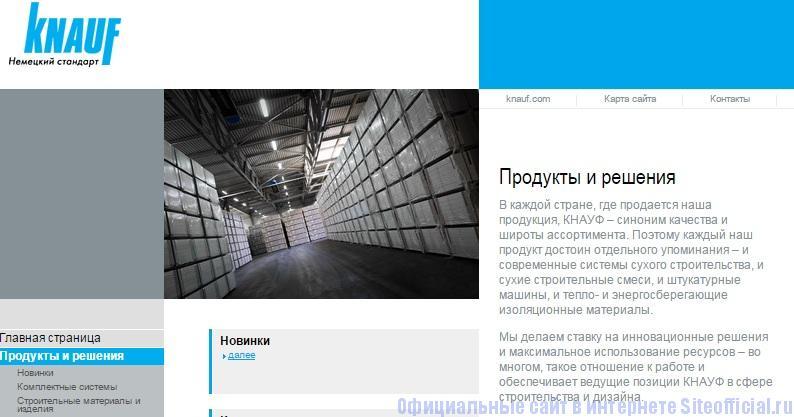 Официальный сайт Кнауф - Продукты и решения