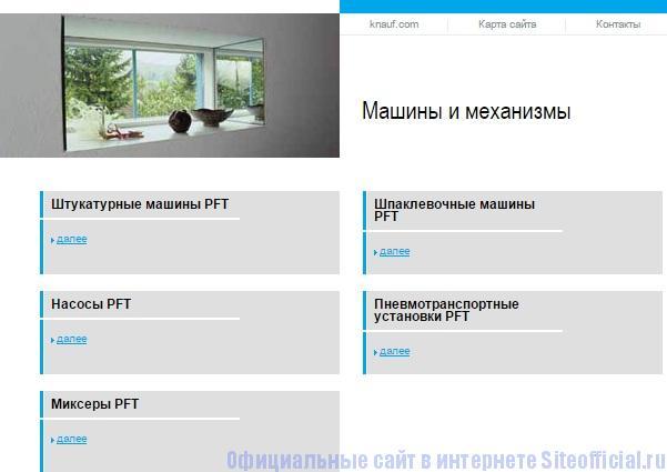 Официальный сайт Кнауф - Машины и механизмы