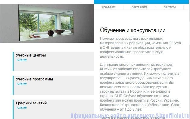 Официальный сайт Кнауф - Обучение и консультация