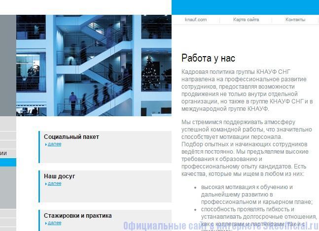 Официальный сайт Кнауф - Работа