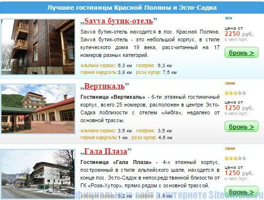 Красная поляна официальный сайт - Все отели