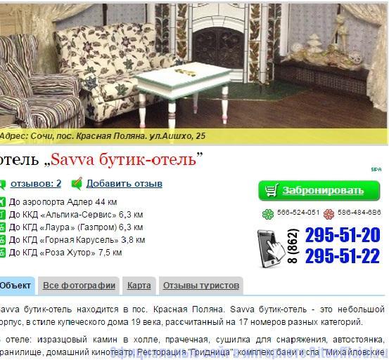 Красная поляна официальный сайт - Информация об отеле