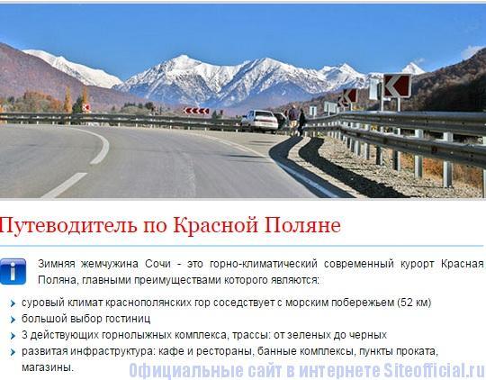 Красная поляна официальный сайт - Путеводитель