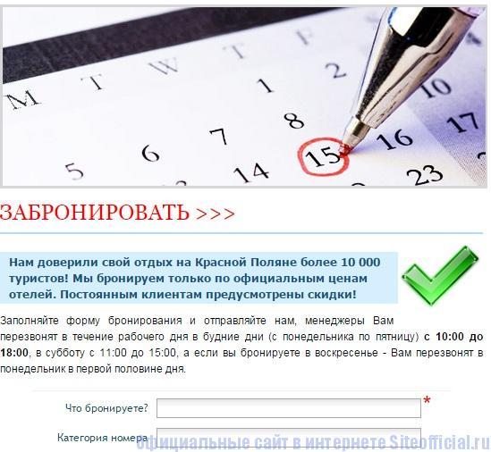 Красная поляна официальный сайт - Забронировать