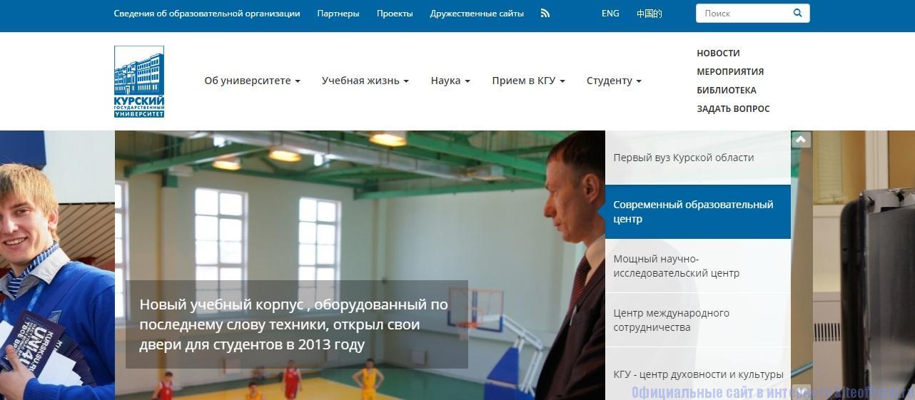КГУ официальный сайт - Главная страница