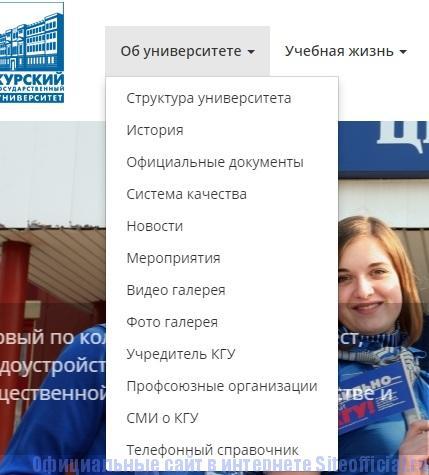 КГУ официальный сайт - Разделы