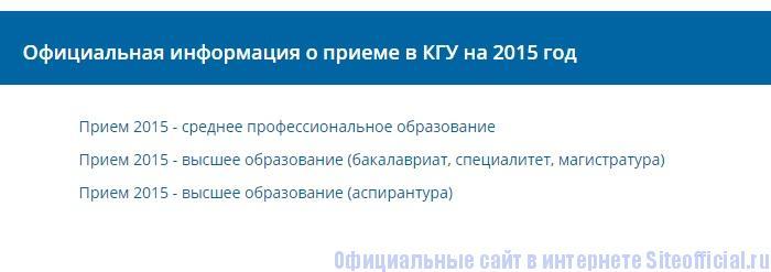 КГУ официальный сайт - Прием абитуриентов