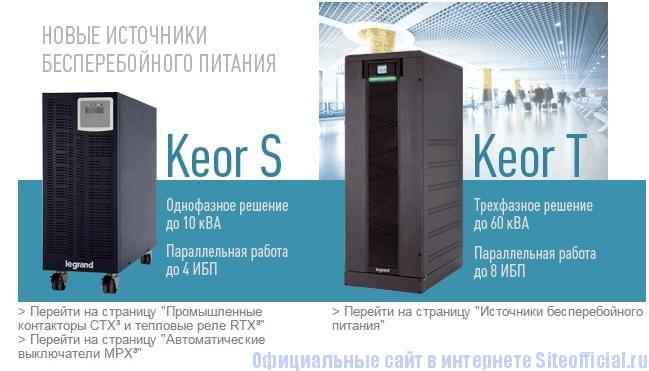 Официальный сайт Legrand - Реклама