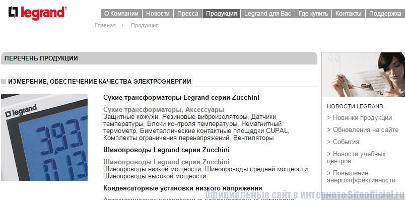 Официальный сайт Legrand - Продукция