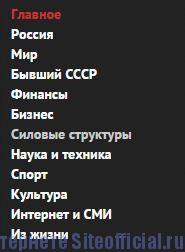 Лента.ру - Вкладки