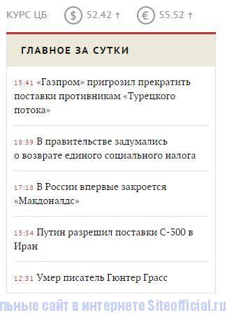 Лента.ру - Главное за сутки