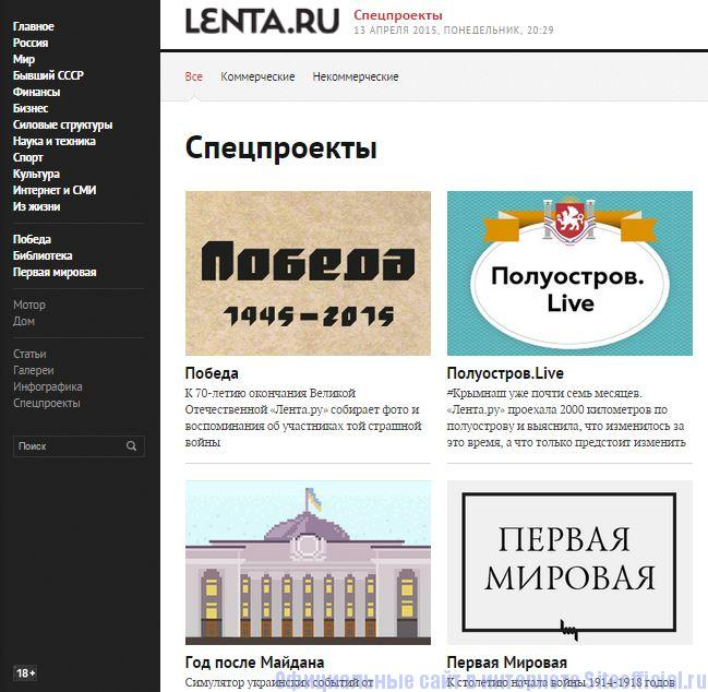 "Лента.ру - Вкладка ""Спецпроекты"""