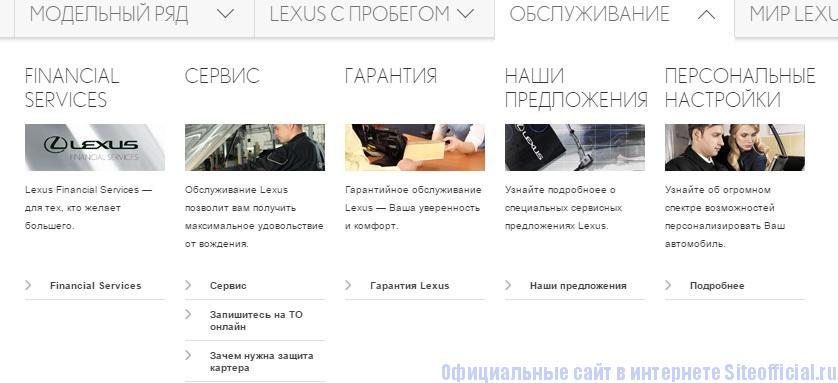 Лексус официальный сайт - Обслуживание