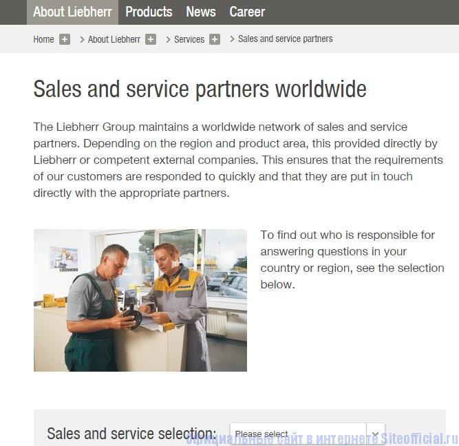 Либхер официальный сайт - Информация для партнеров