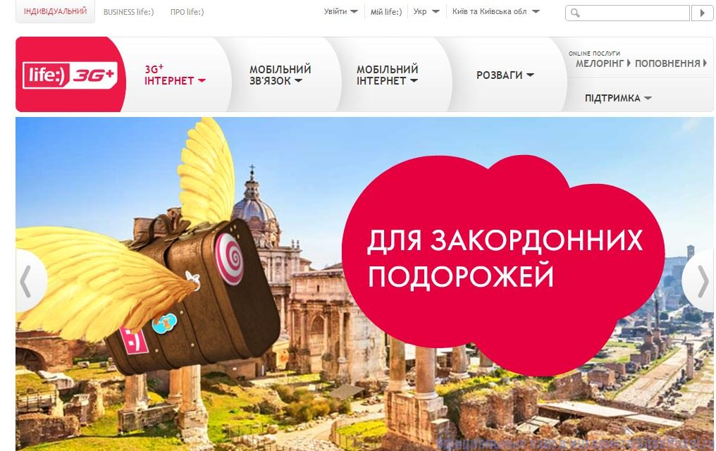 Лайф официальный сайт - Главная страница