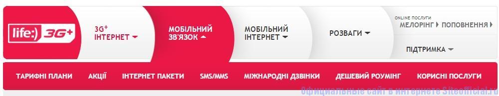 Лайф официальный сайт - Раздел Мобильная связь