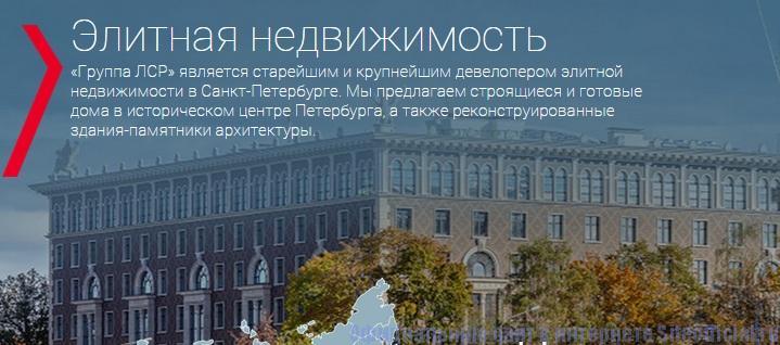 ЛСР официальный сайт- Информация на главной странице