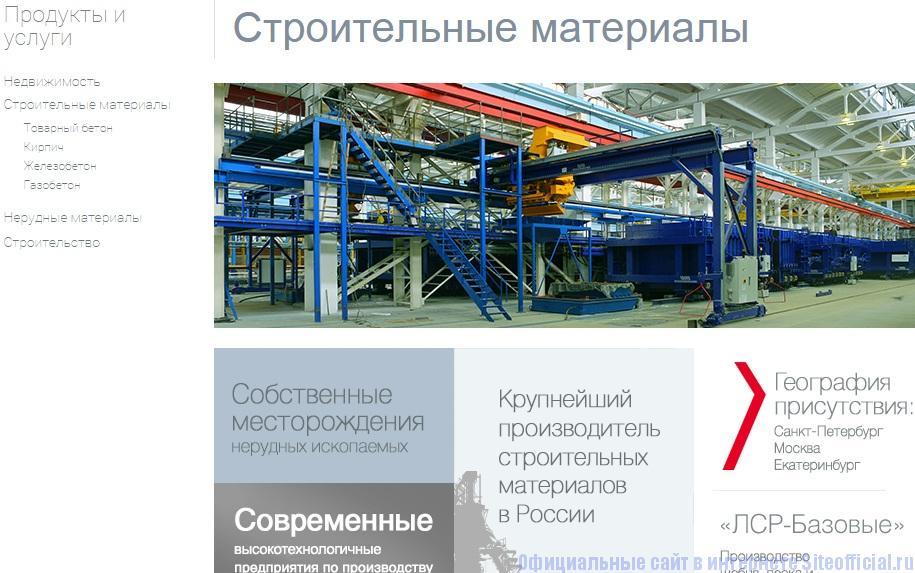 ЛСР официальный сайт- Раздел Строительные материалы