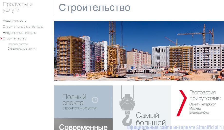 ЛСР официальный сайт- Раздел Строительные услуги