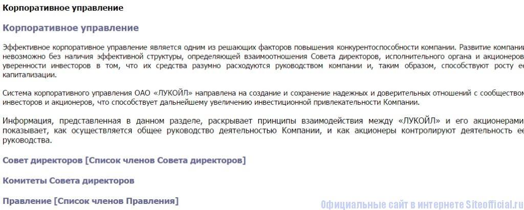 Лукойл официальный сайт - Корпоративное управление