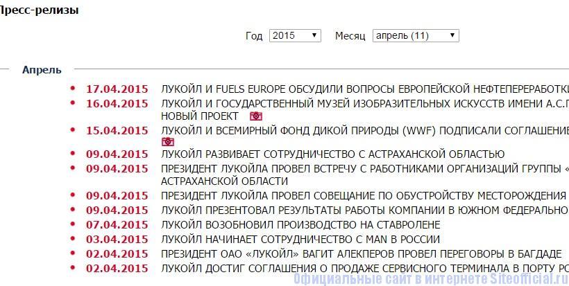Лукойл официальный сайт - Пресс-центр