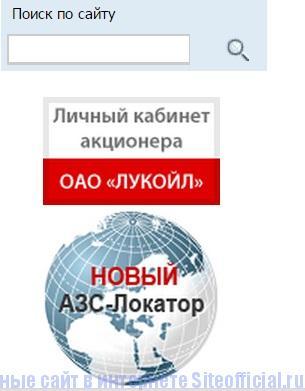 Лукойл официальный сайт - Поиск информации