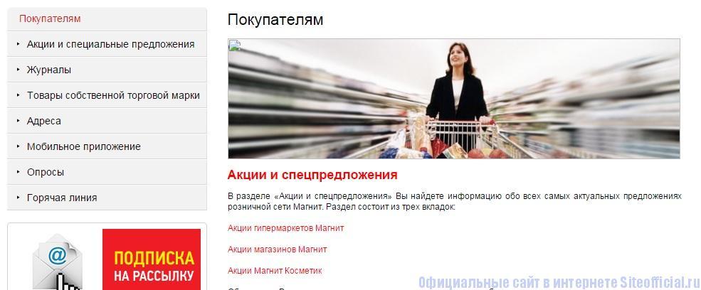 Тандер официальный сайт - Раздел Покупателям