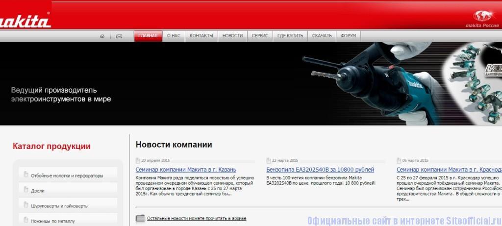 Официальный сайт Макита - Главная страница