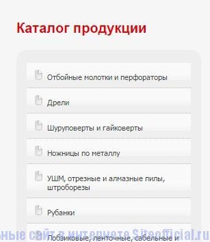 Официальный сайт Макита - Каталог