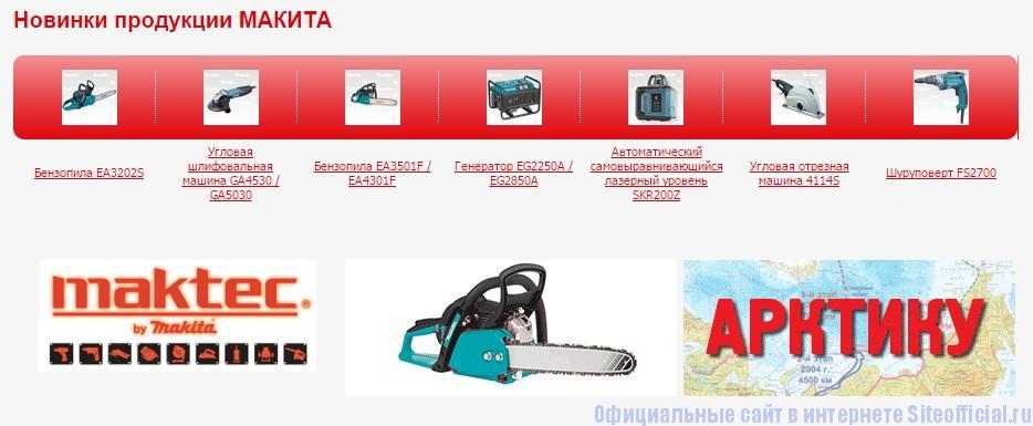 Официальный сайт Макита - Новинки