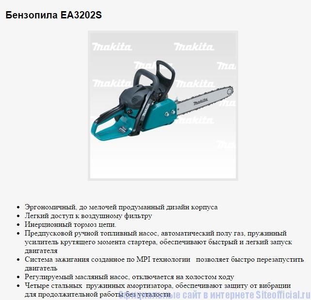 Официальный сайт Макита - Описание бензопила ЕА3202S
