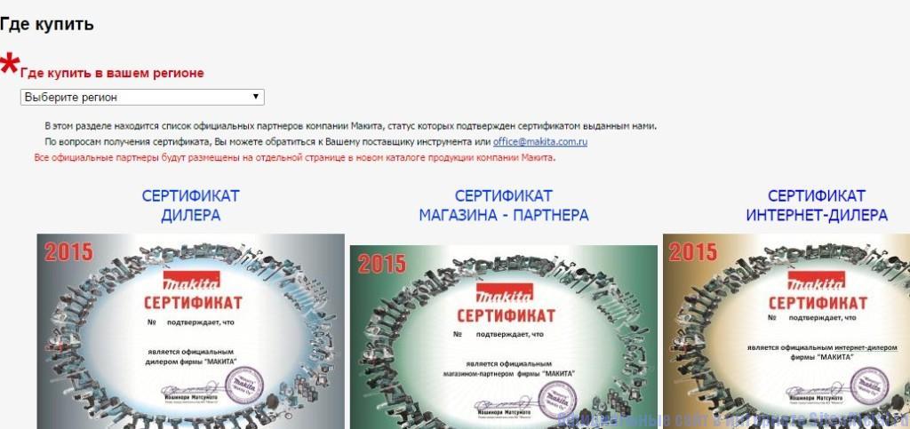 Официальный сайт Макита - Раздел Где купить